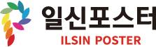 일신포스터 - ILSIN POSTER